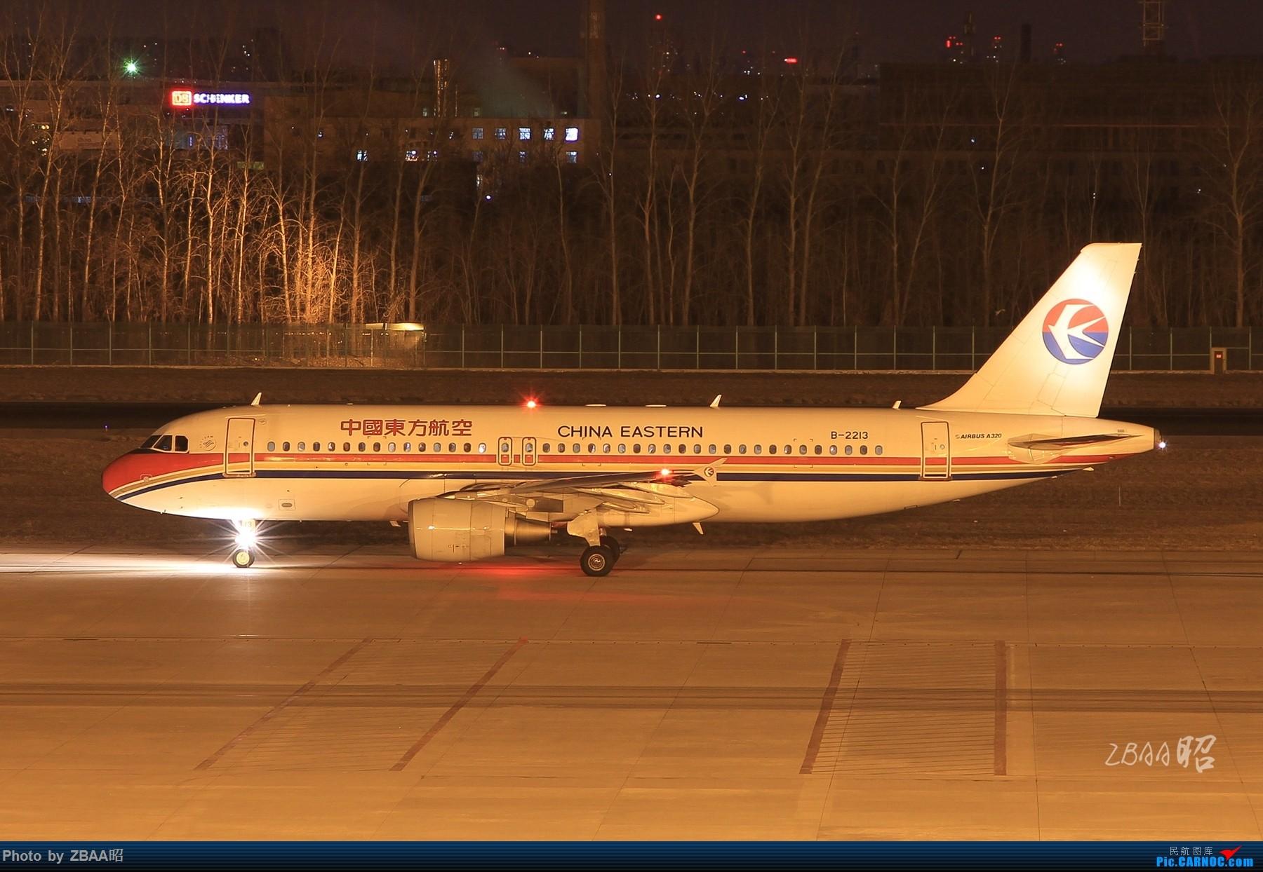 Re:[原创]飞友聚会后的独自疯狂,格林豪泰隔天怒打ZBAA 36L跑道,夜拍海航宽体机,寒风中坚守楼顶阵地 AIRBUS A320-200 B-2213 中国北京首都国际机场