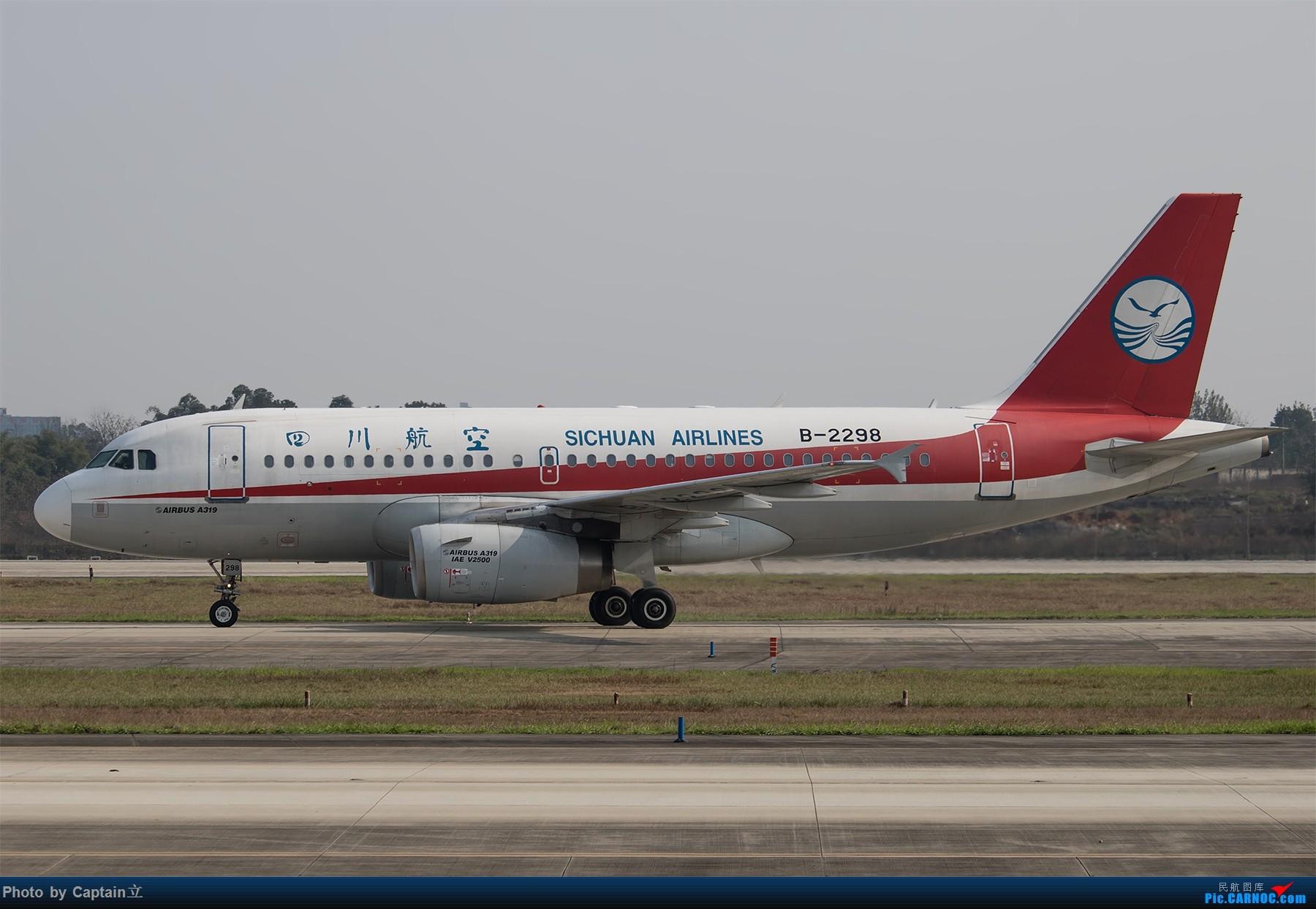 [原创]双流二跑三日常(1800*1200) AIRBUS A319-100 B-2298 中国成都双流国际机场