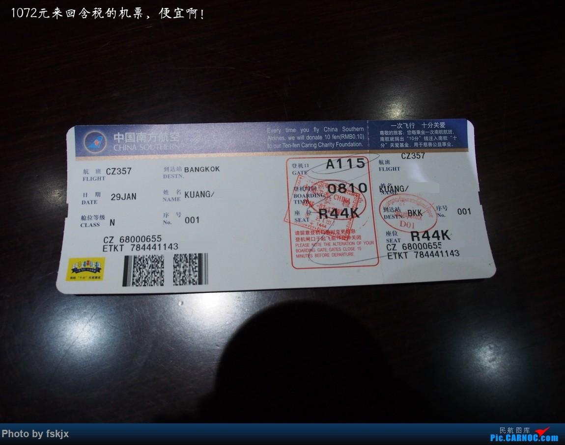 【fskjx的飞行游记☆25】慢游曼谷    中国广州白云国际机场