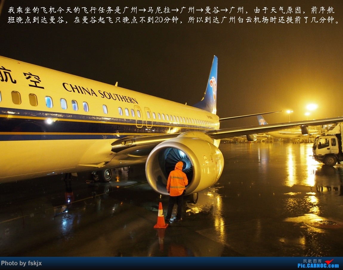 【fskjx的飞行游记☆25】慢游曼谷 BOEING 737-800 B-6069 泰国曼谷素万那普国际机场