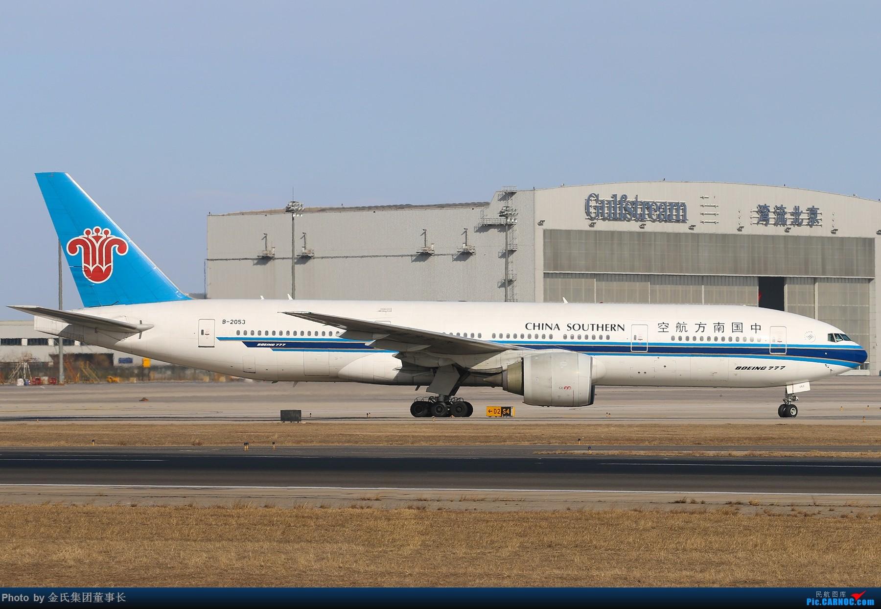 Re:【董事长】PEK西跑.好天好货 BOEING 777-200 B-2053 中国北京首都国际机场