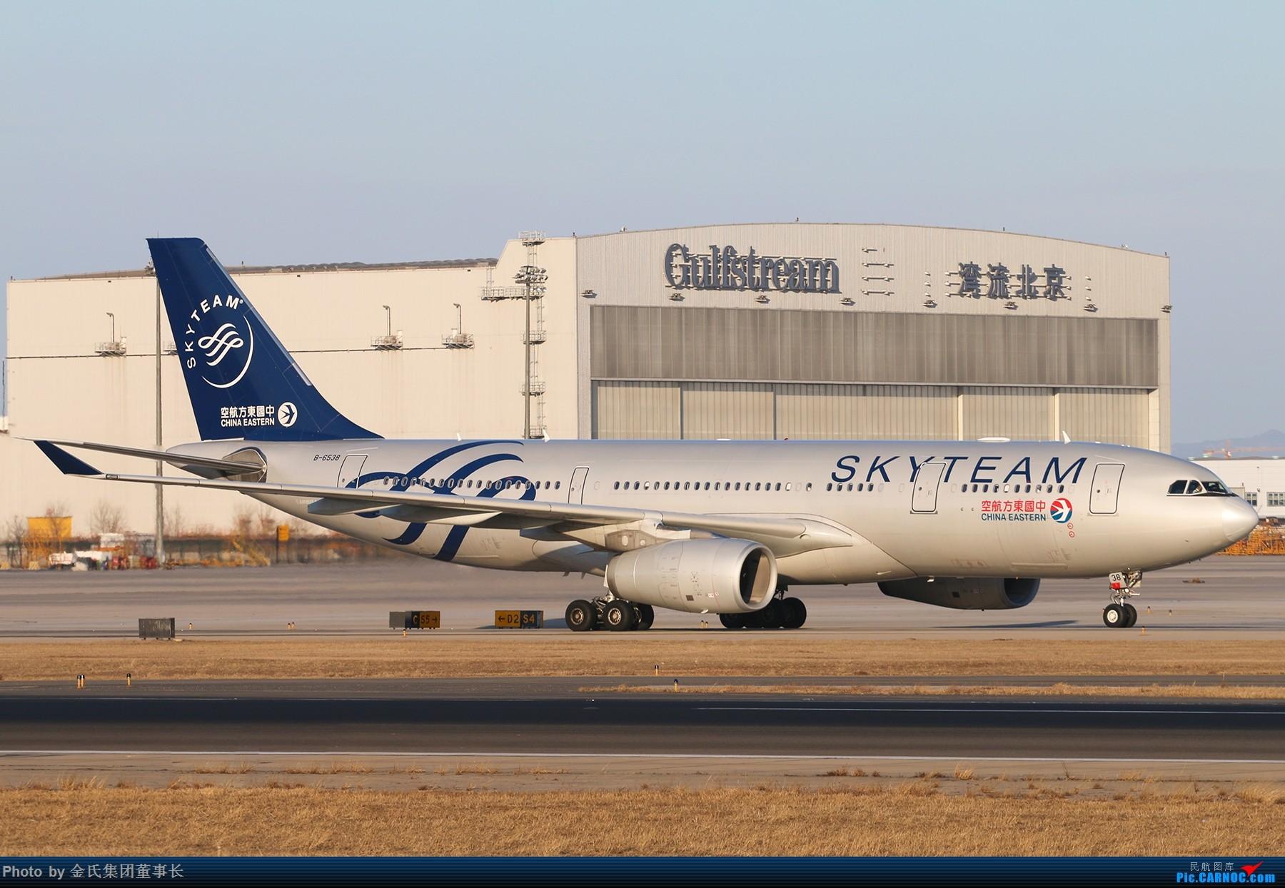 Re:[原创]【董事长】PEK西跑.好天好货 AIRBUS A330-200 B-6538 中国北京首都国际机场
