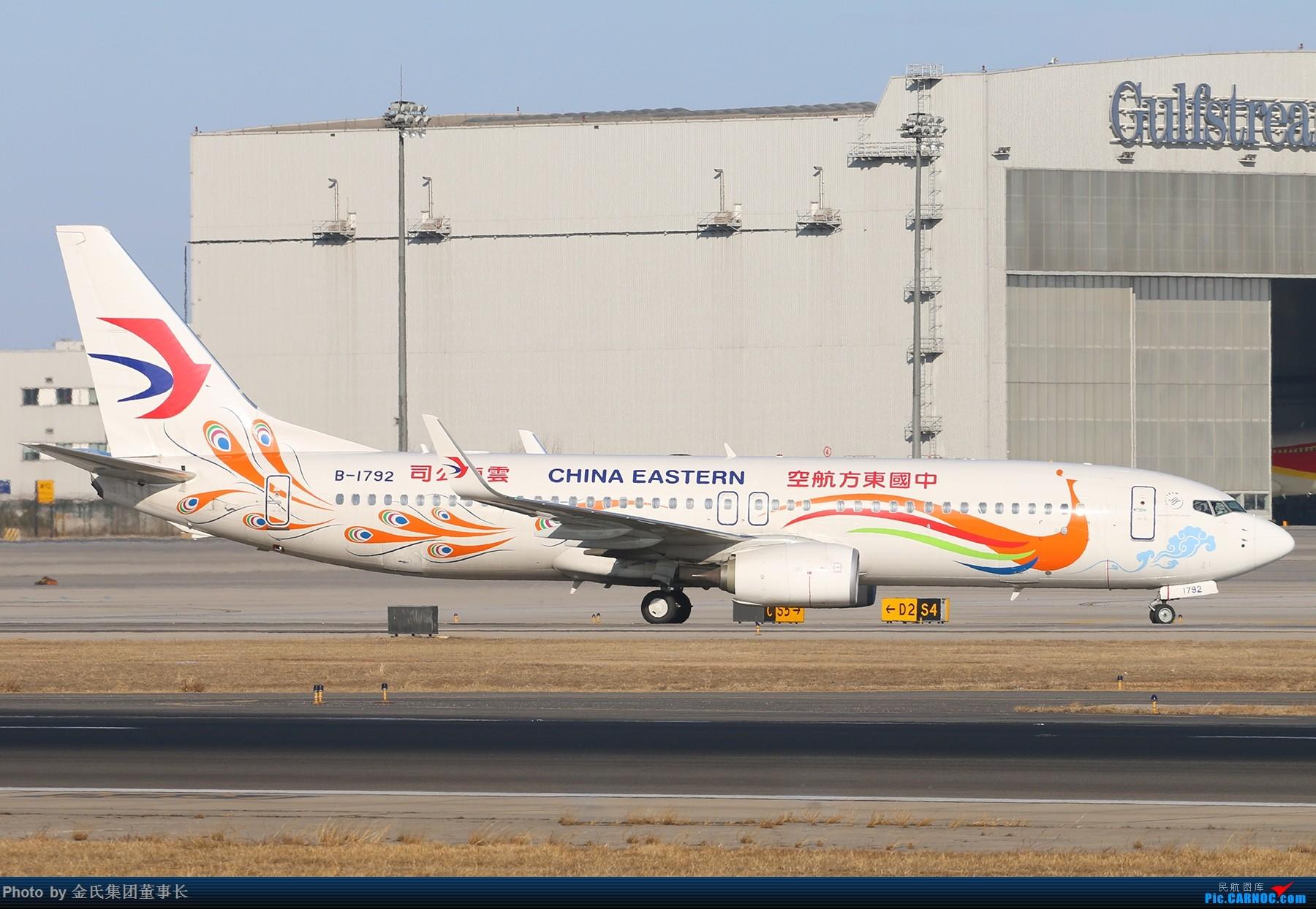 Re:[原创]【董事长】PEK西跑.好天好货 BOEING 737-800 B-1792 中国北京首都国际机场