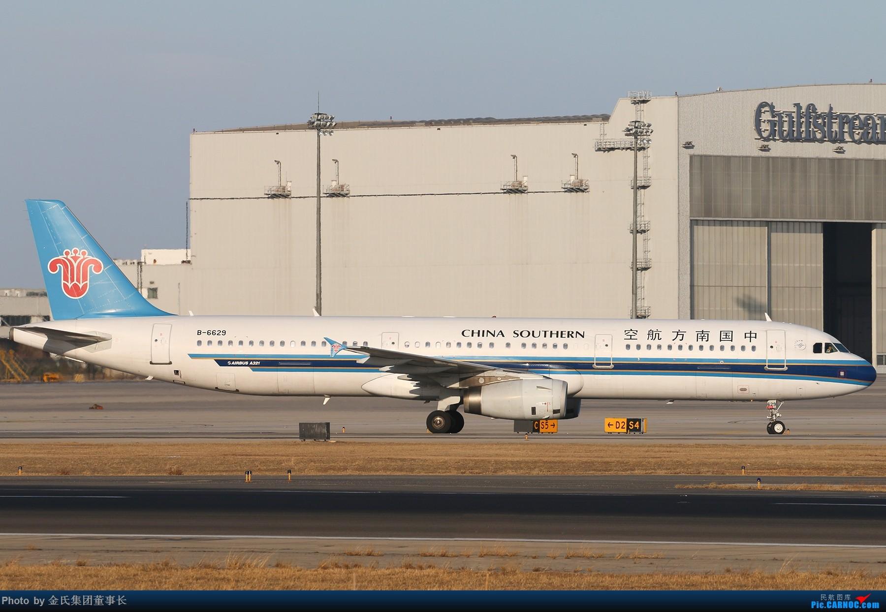 Re:[原创]【董事长】PEK西跑.好天好货 AIRBUS A321-200 B-6629 中国北京首都国际机场