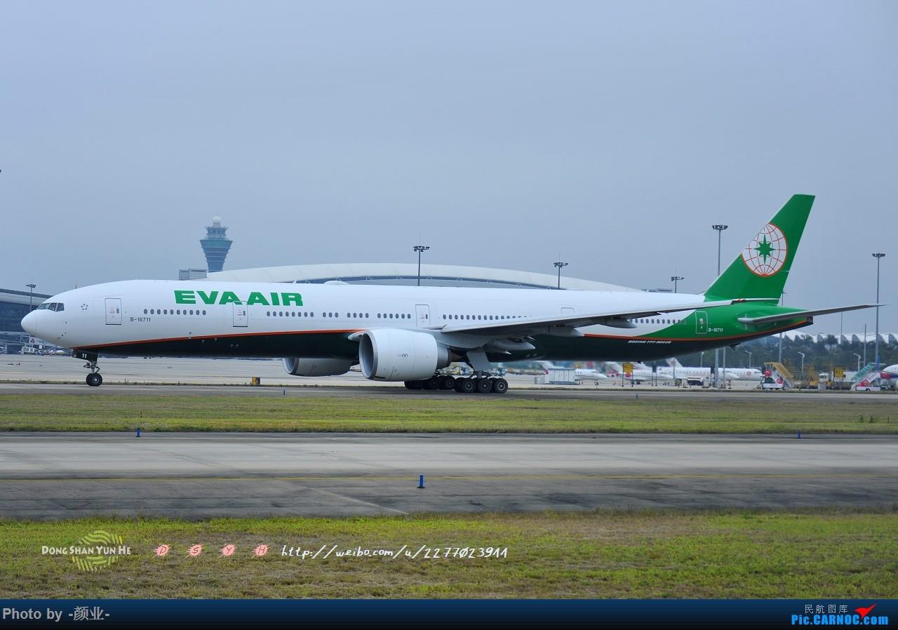 Re:[原创]ZGGG(广州CAN)的波音777系列-继续更新 BOEING 777-300ER B-16711 中国广州白云国际机场