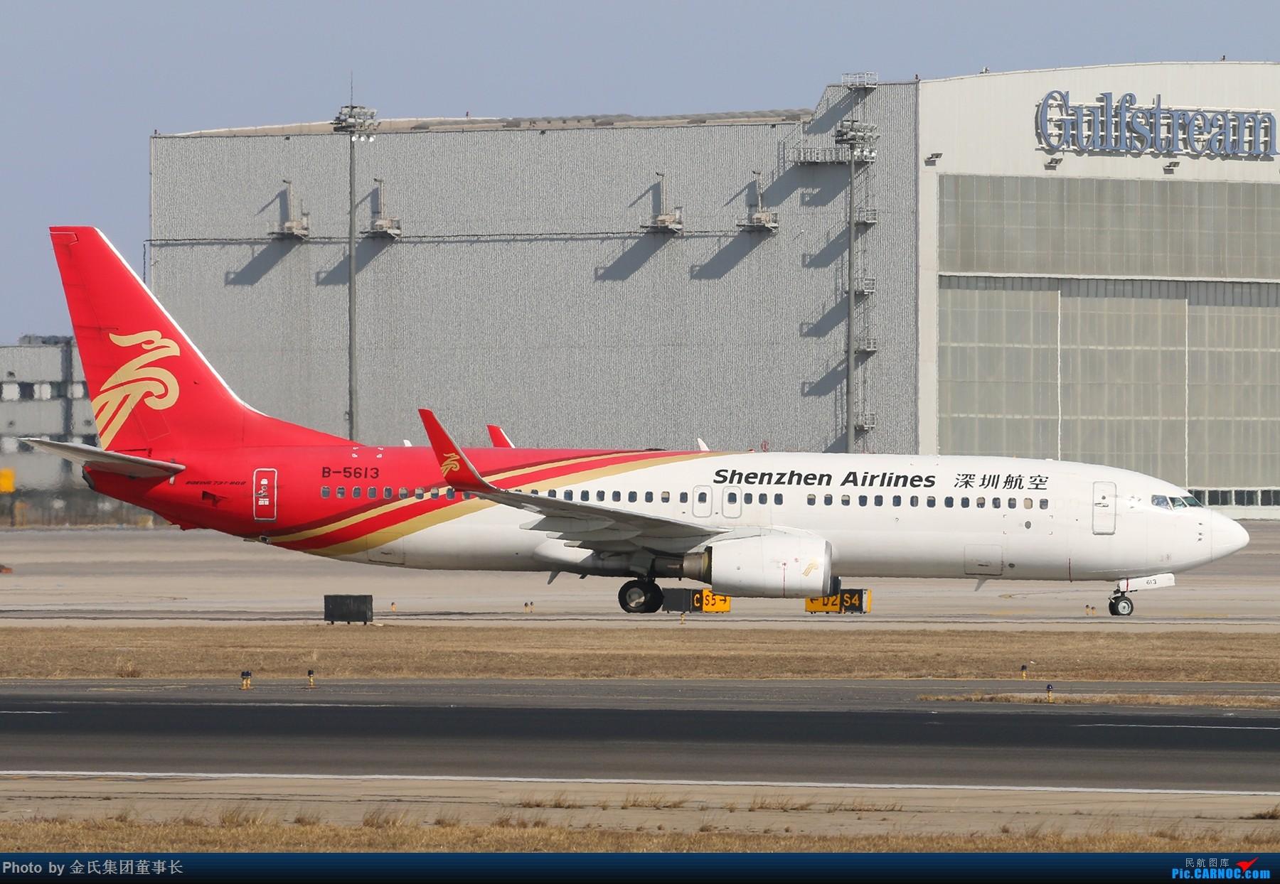 Re:[原创]【董事长】PEK西跑.好天好货 BOEING 737-800 B-5613 中国北京首都国际机场