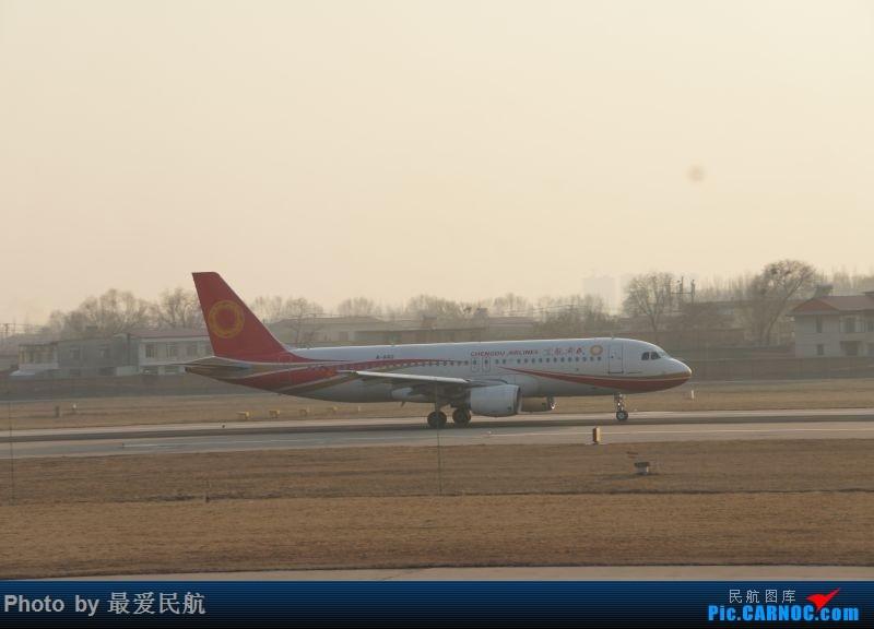 Re:[原创]小地方,大发现,太原武宿机场半年来的拍机记录 AIRBUS A320-200 B-8162 中国太原武宿国际机场