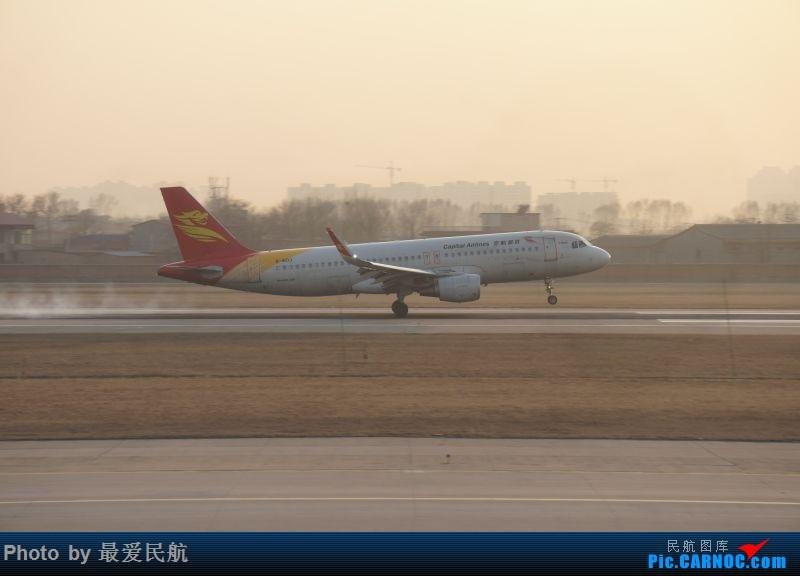 Re:[原创]小地方,大发现,太原武宿机场半年来的拍机记录 AIRBUS A320-200 B-1603 中国太原武宿国际机场