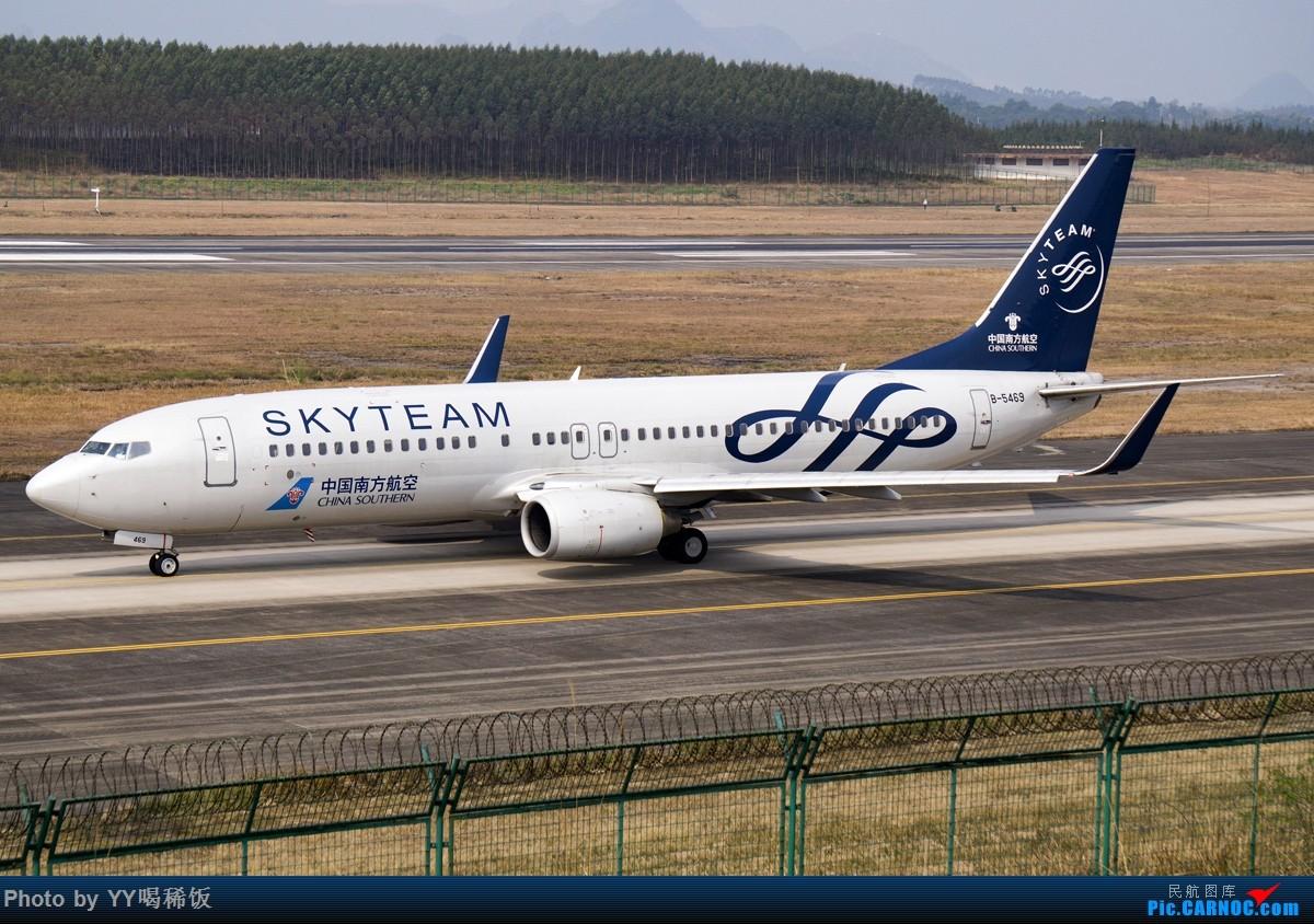 [原创]春节桂林拍机,都是小家伙 BOEING 737-800 B-5469 中国桂林两江国际机场