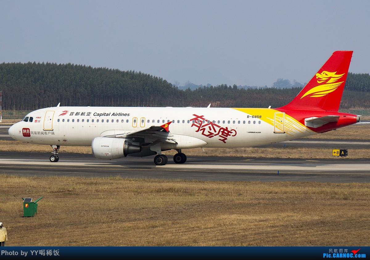 Re:[原创]春节桂林拍机,都是小家伙 AIRBUS A320-200 B-6858 中国桂林两江国际机场