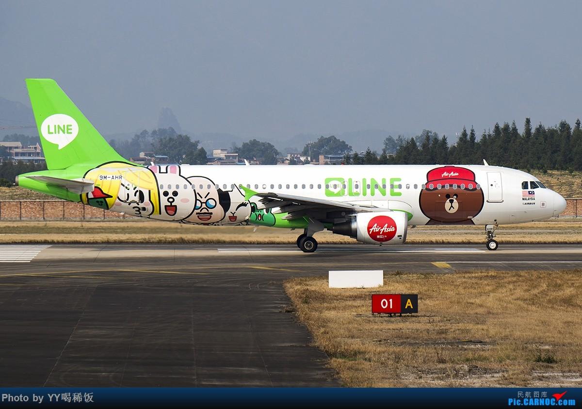 Re:[原创]春节桂林拍机,都是小家伙 AIRBUS A320-200 9M-AHR 中国桂林两江国际机场
