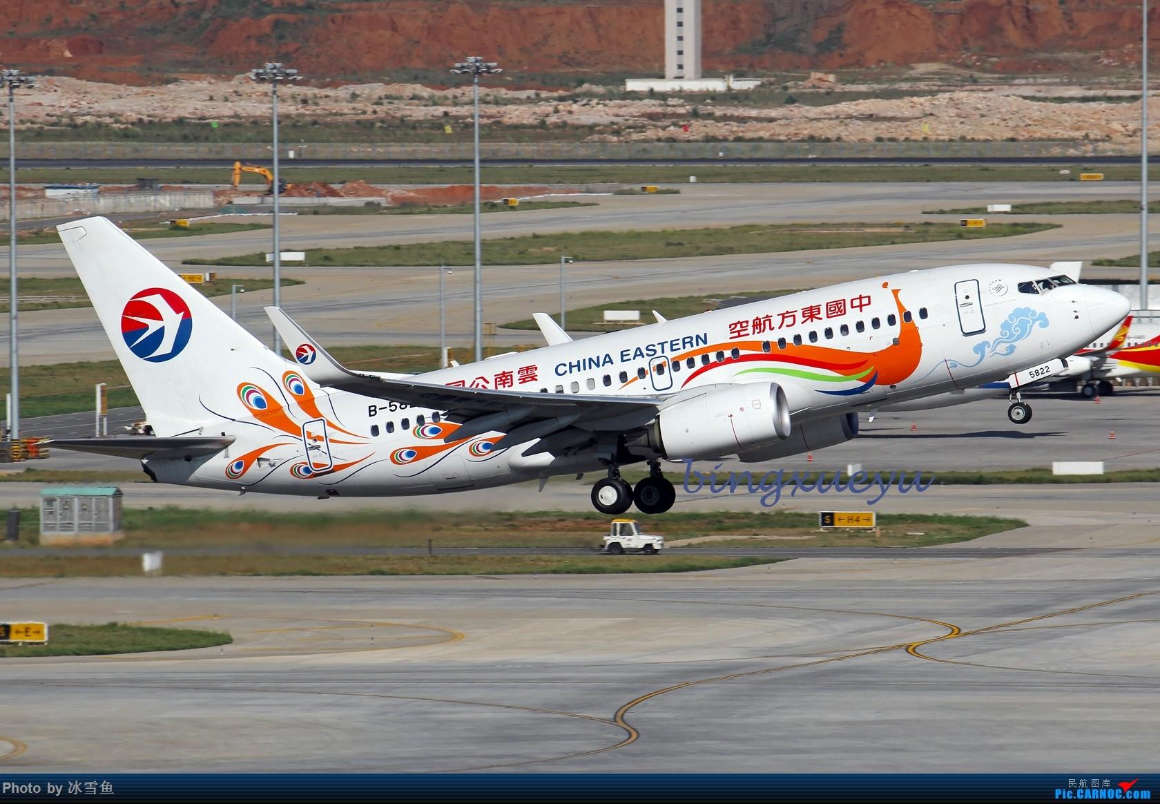 Re:[原创]【BLDDQ-昆明飞友会】春节假期有时间去长水拍拍,不要问我位置............ BOEING 737-700 B-5822 中国昆明长水国际机场