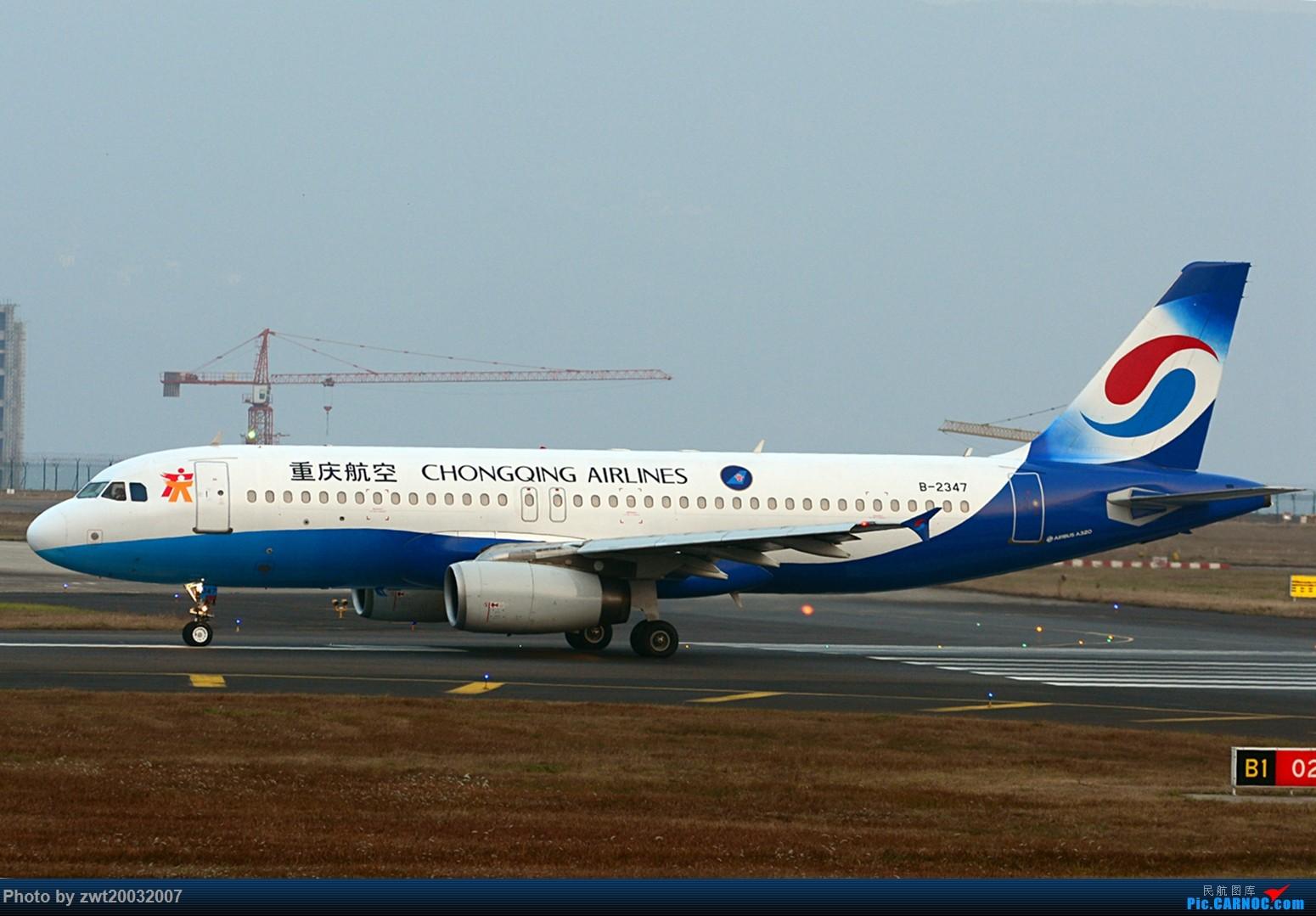 Re:【CARNOC重庆飞友会】门神 赤火 微笑 新华 AIRBUS A320-200 B-2347 中国重庆江北国际机场