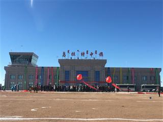 内蒙古又一个通用机场通航了