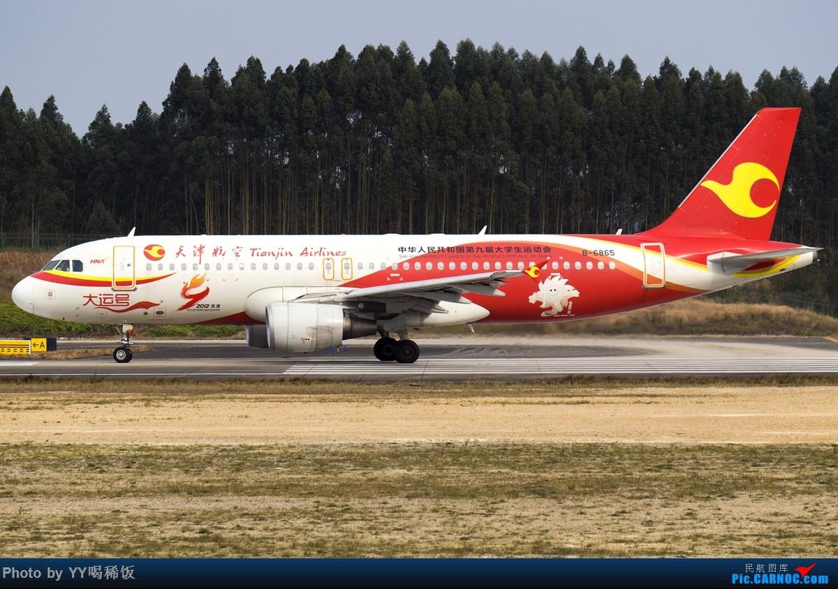 Re:[原创]春节桂林拍机,都是小家伙 AIRBUS A320-200 B-6865 中国桂林两江国际机场