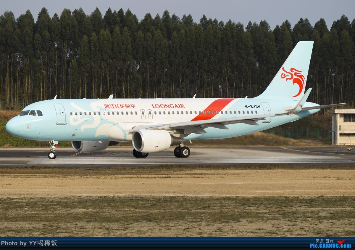 Re:[原创]春节桂林拍机,都是小家伙 AIRBUS A320-200 B-8336 中国桂林两江国际机场