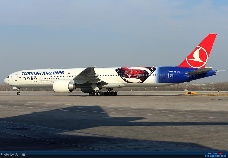 Re:[转贴]土耳其航空公司波音777-300ER彩绘降落北京首都国际机场 BOEING 777-300ER TC-JJN 中国北京首都国际机场