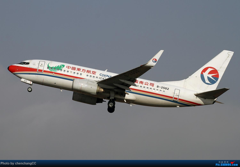 Re:[原创]【昆明飞友会—chenchangCC】元宵佳节之际,恭祝各位新老飞友元宵快乐! BOEING 737-700 B-2502 中国昆明长水国际机场