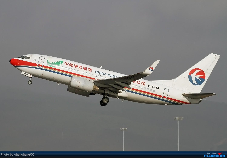 Re:[原创]【昆明飞友会—chenchangCC】元宵佳节之际,恭祝各位新老飞友元宵快乐! BOEING 737-700 B-5054 中国昆明长水国际机场