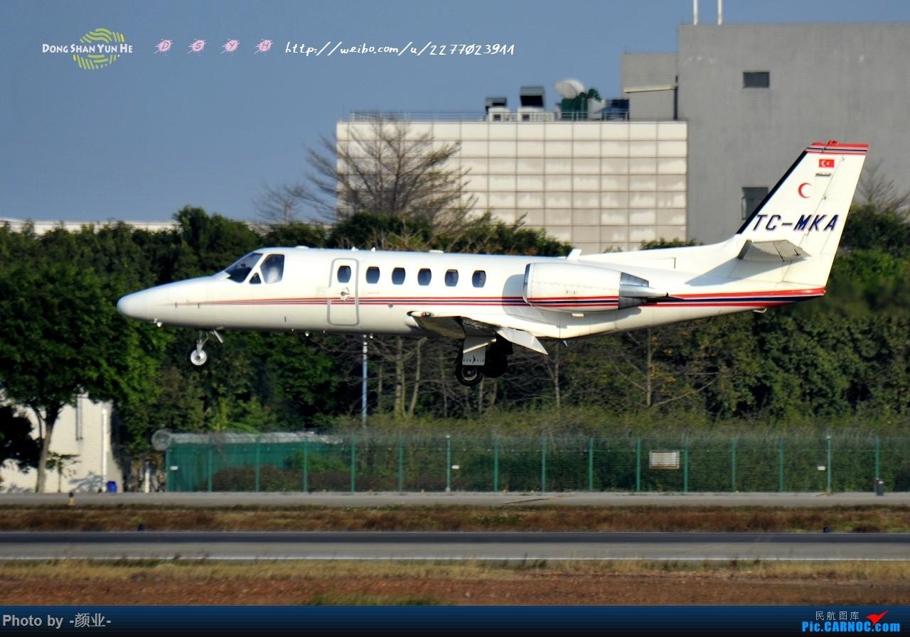 Re:[原创]我的打灰机心情[广州] CESSNA 550 CITATION 2 TC-MKA 中国广州白云国际机场