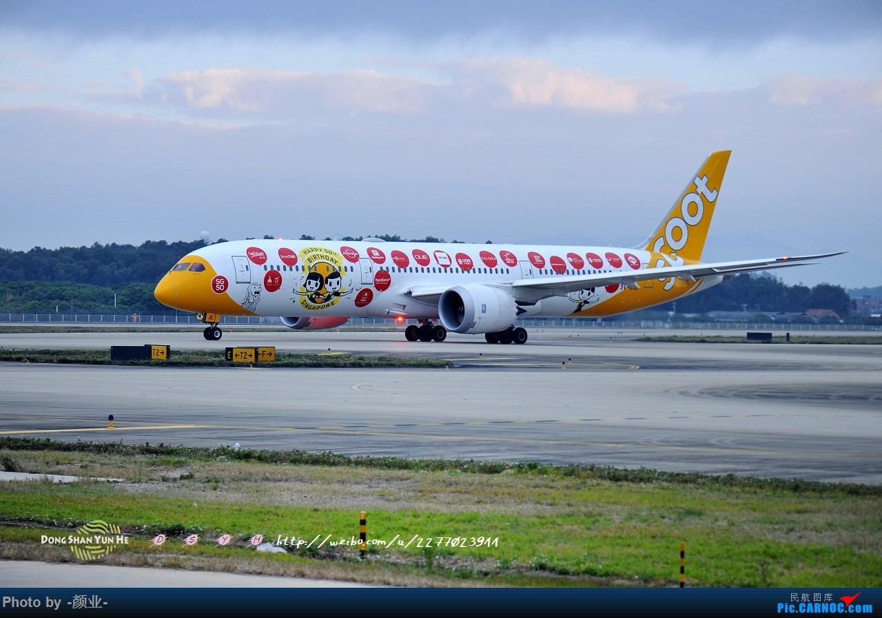 Re:[原创]我的打灰机心情[广州] BOEING 787-9 9V-OJE 中国广州白云国际机场