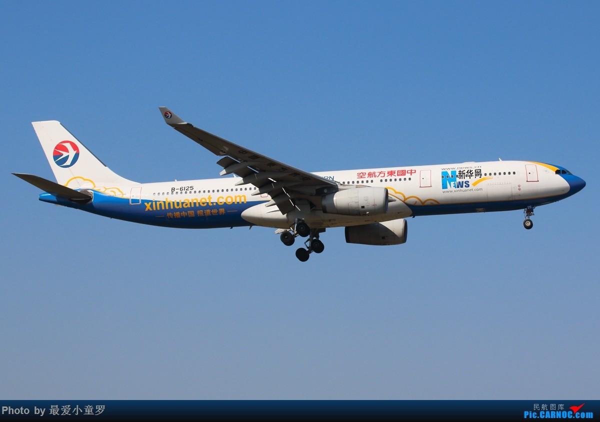 Re:[原创]四年一次的2月29日——一组空客A330在广州 AIRBUS A330-300 B-6125 中国广州白云国际机场
