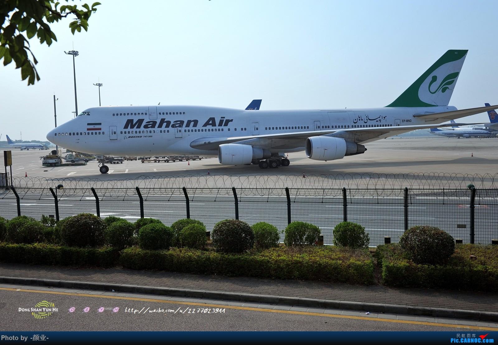 Re:[原创]我的打灰机心情[广州] BOEING 747-300 EP-MND 中国广州白云国际机场