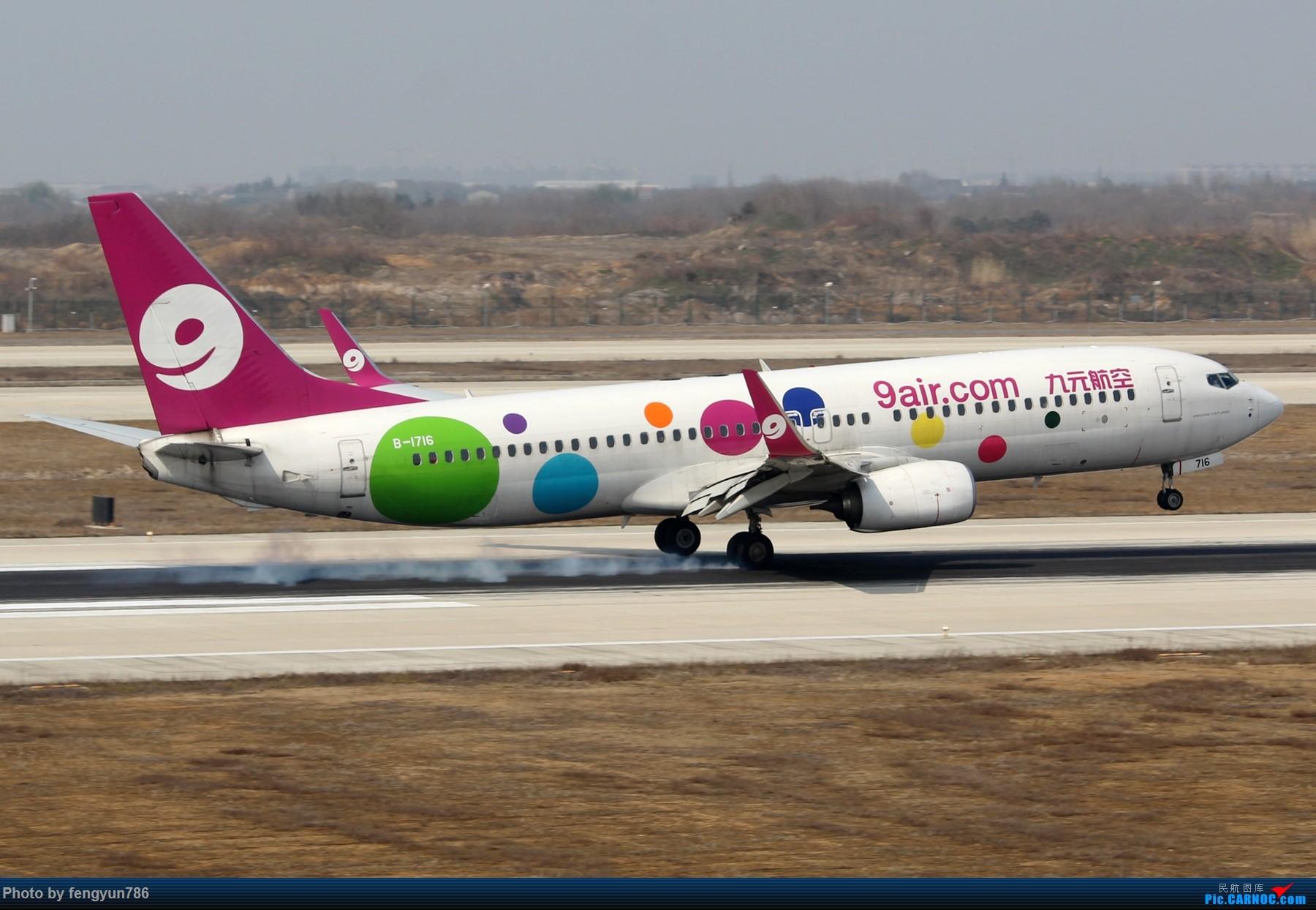 Re:[原创]NKG跑道边两小时,擦烟反推,星星邮戳都有了 BOEING 737-800 B-1716 中国南京禄口国际机场
