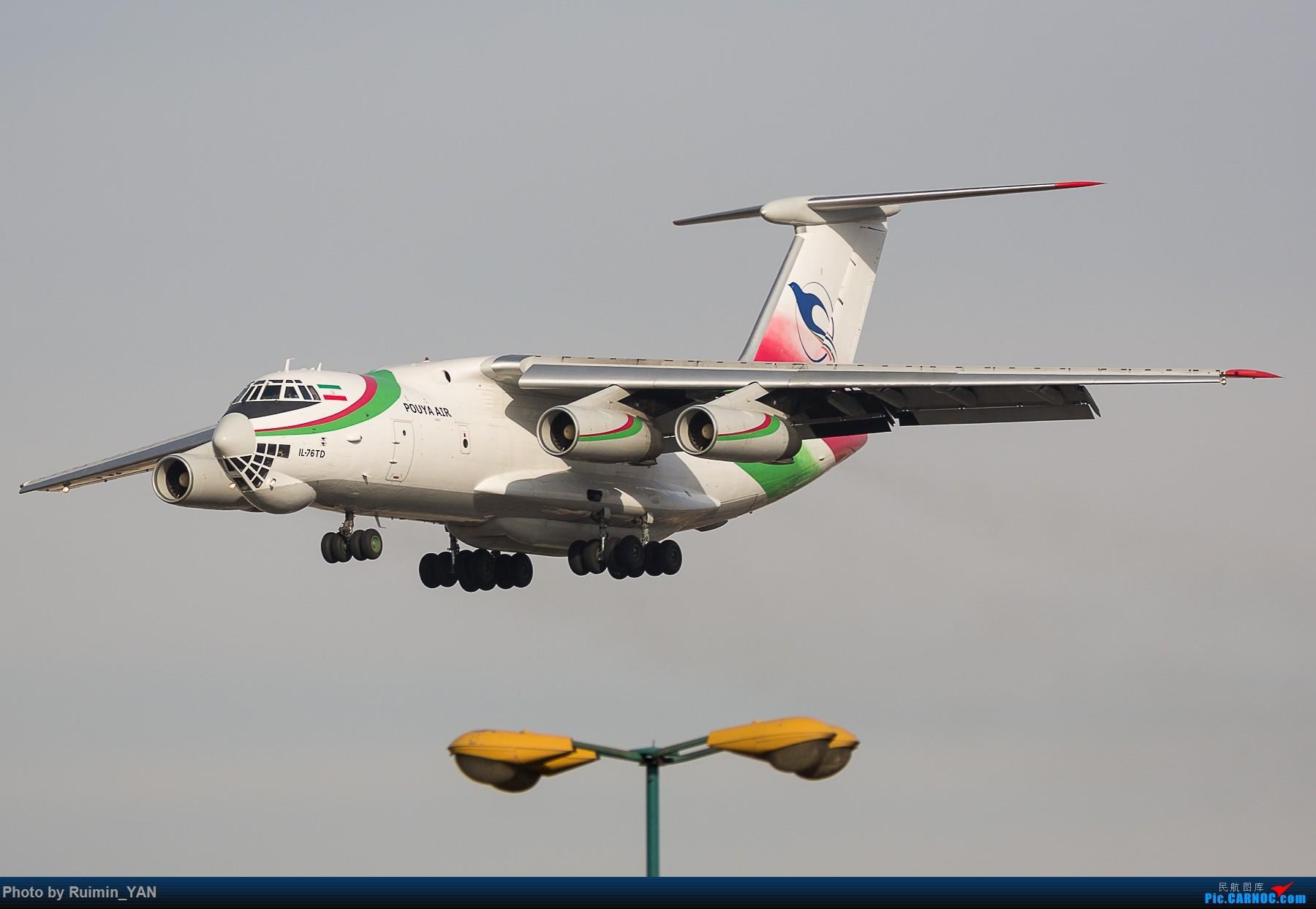 [原创]【THR】【内场】(德黑兰梅赫拉巴德机场)伊朗Pouya航空(Pouya Air)--Ilyushin IL-76-TD ILYUSHIN IL-76-TD EP-PUS 德黑兰梅赫拉巴德国际机场