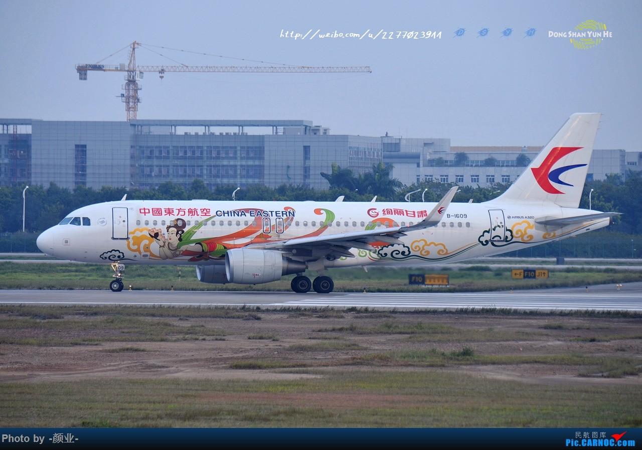 Re:[原创]我的打灰机心情[广州] AIRBUS A320-200 B-1609 中国广州白云国际机场