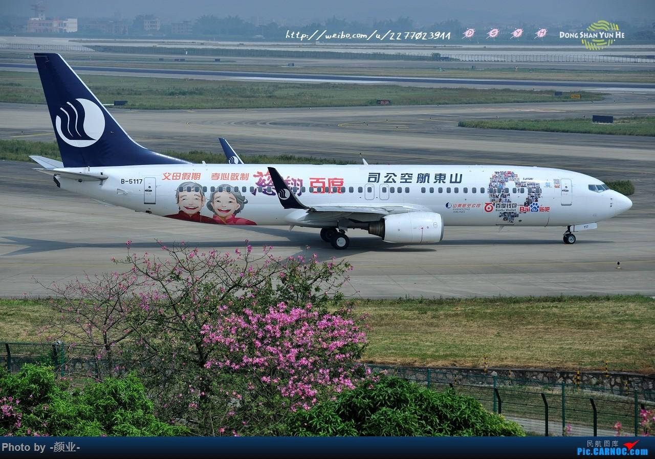 Re:[原创]我的打灰机心情[广州] BOEING 737-800 B-5117 中国广州白云国际机场