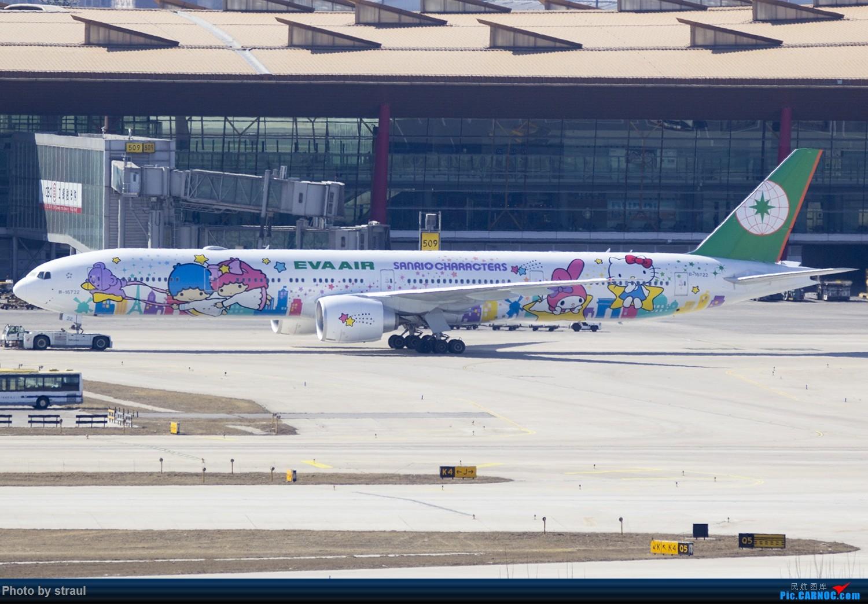 Re:「三图一机」再拍长荣星空喵 BOEING 777-300ER B-16722 中国北京首都国际机场