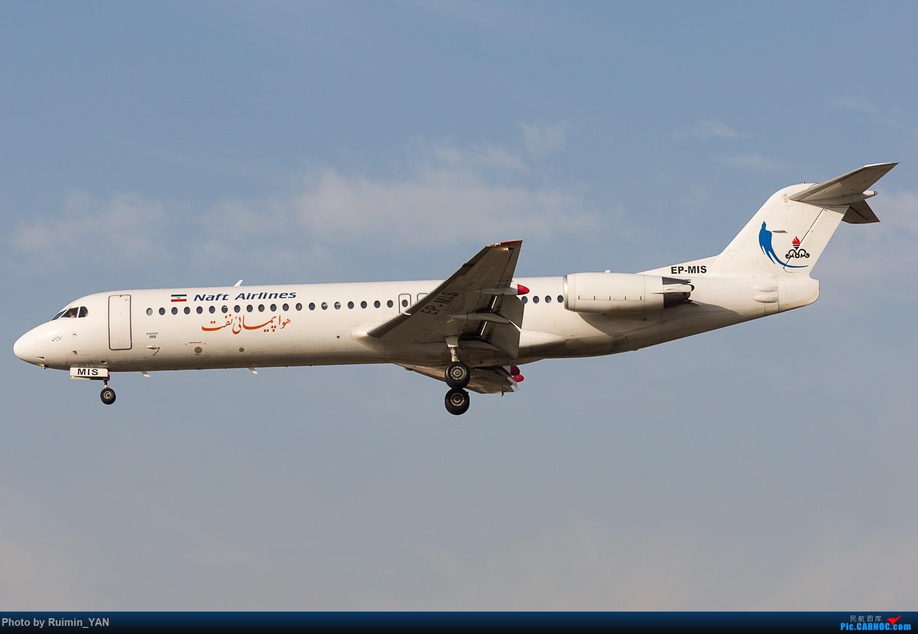 Re:[原创]【THR】(德黑兰梅赫拉巴德机场)伊朗Naft航空(Iranian Naft Airlines,IRG)--福克100 FOKKER 100 EP-MIS 伊朗德黑兰机场