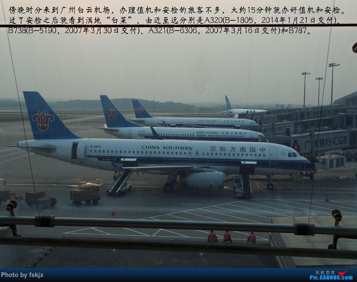 【fskjx的飞行游记☆26】千年古城·凤凰 AIRBUS A320-200 B-1805 中国广州白云国际机场