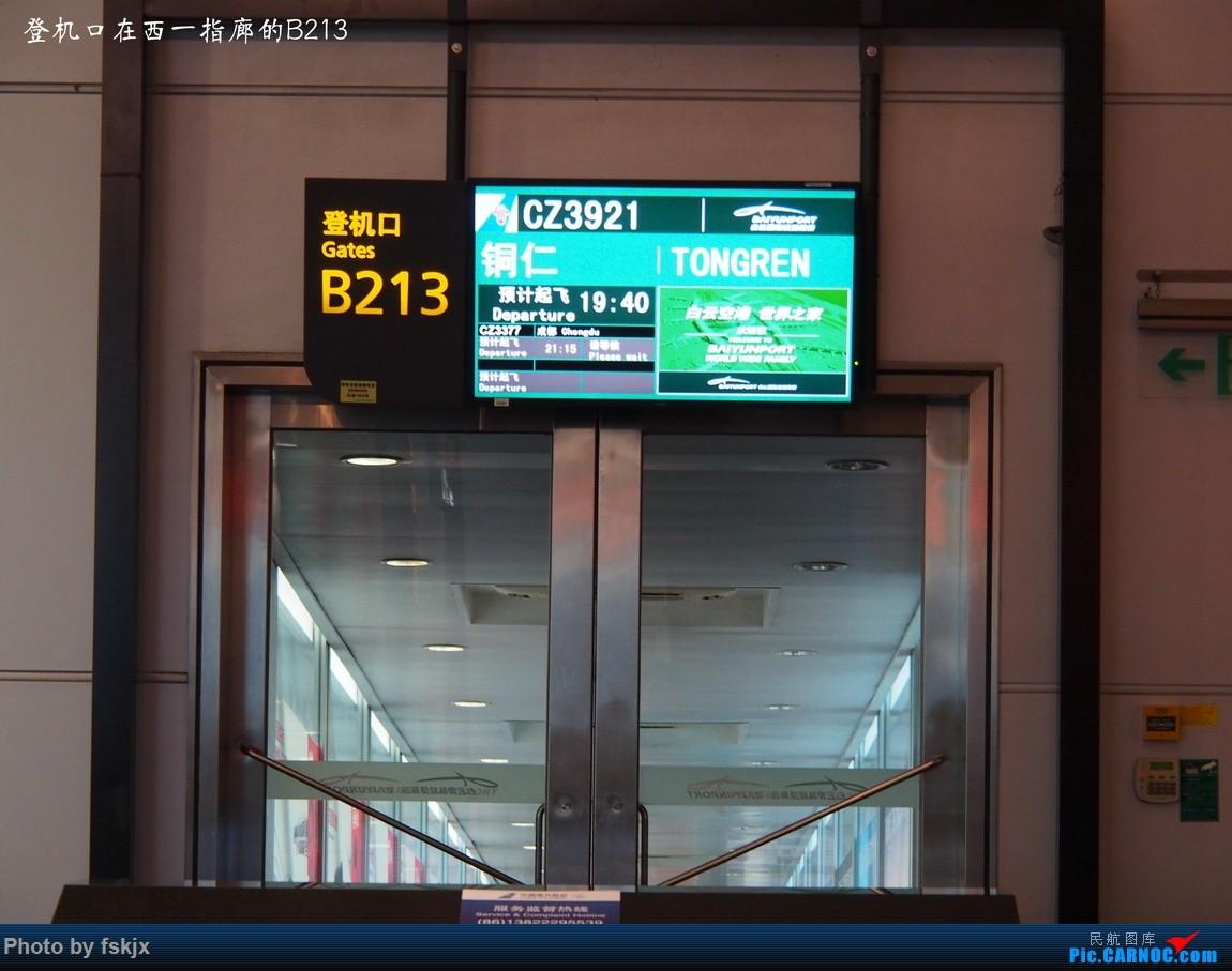 【fskjx的飞行游记☆26】千年古城·凤凰 AIRBUS A320-200 B-1805 中国广州白云国际机场 中国广州白云国际机场