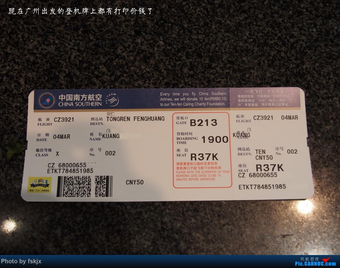 【fskjx的飞行游记☆26】千年古城·凤凰 BOEING 787-8 B-2727 中国广州白云国际机场 中国广州白云国际机场