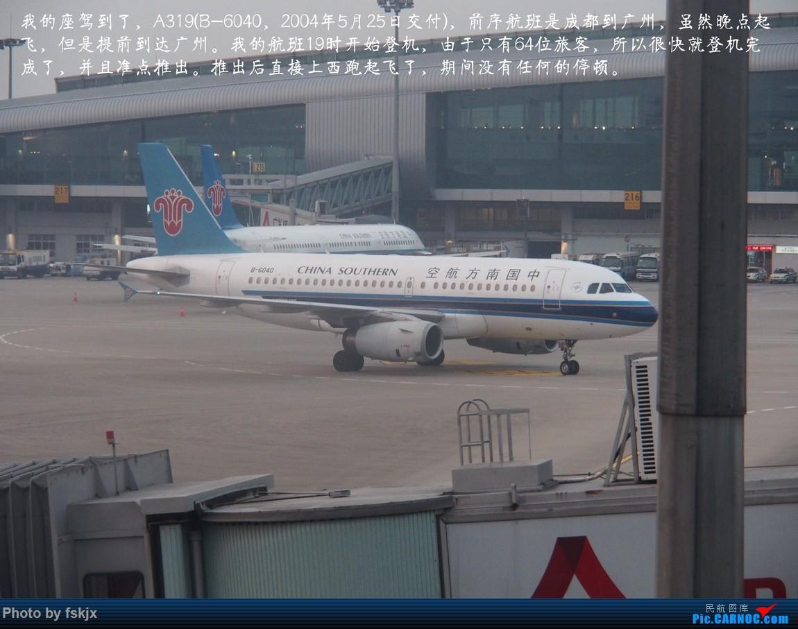 【fskjx的飞行游记☆26】千年古城·凤凰 AIRBUS A319-100 B-6040 中国广州白云国际机场