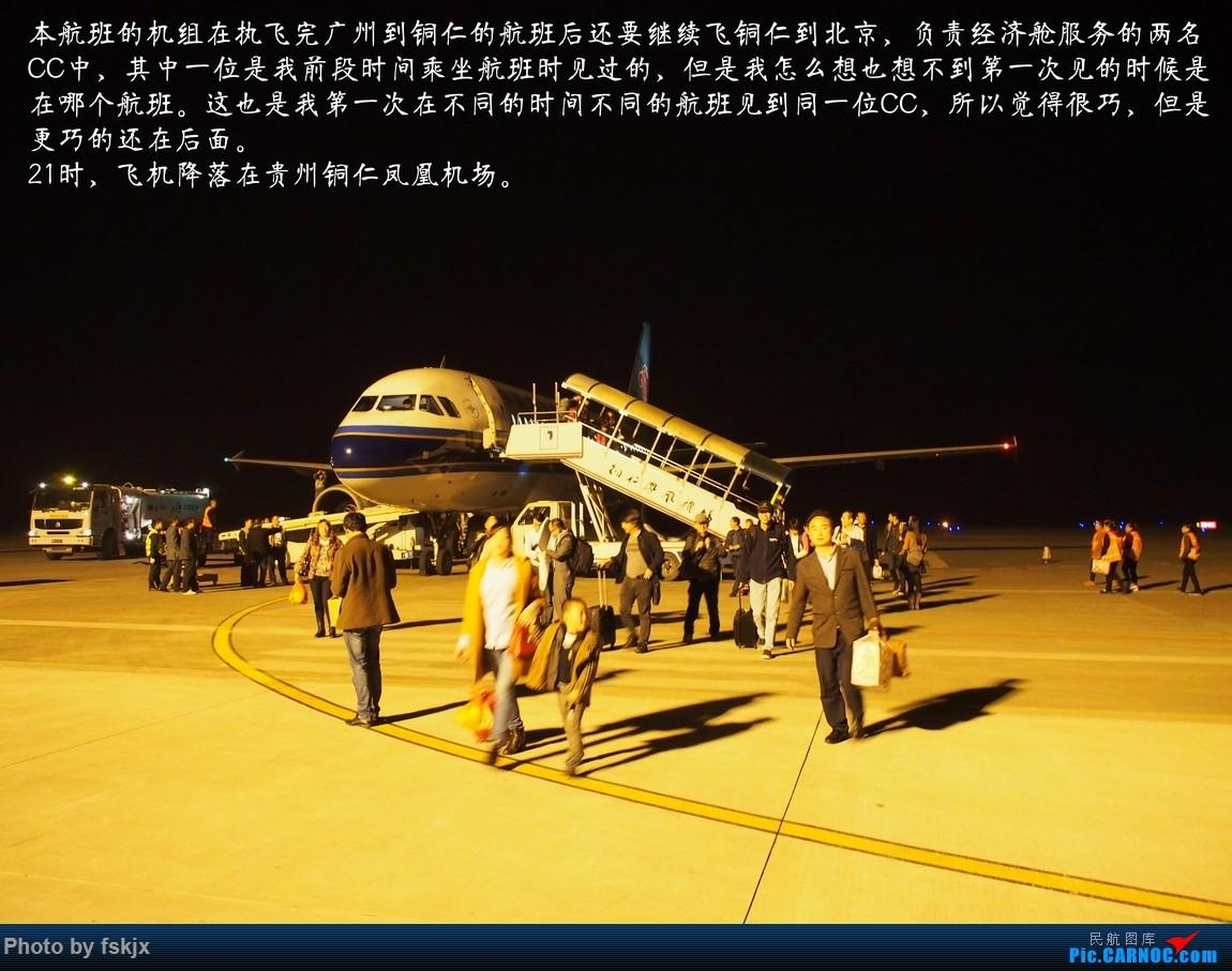 【fskjx的飞行游记☆26】千年古城·凤凰 AIRBUS A319-100 B-6040 中国铜仁凤凰机场
