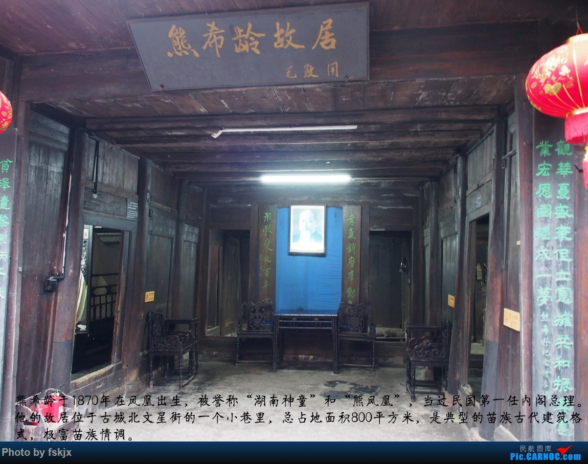 【fskjx的飞行游记☆26】千年古城·凤凰
