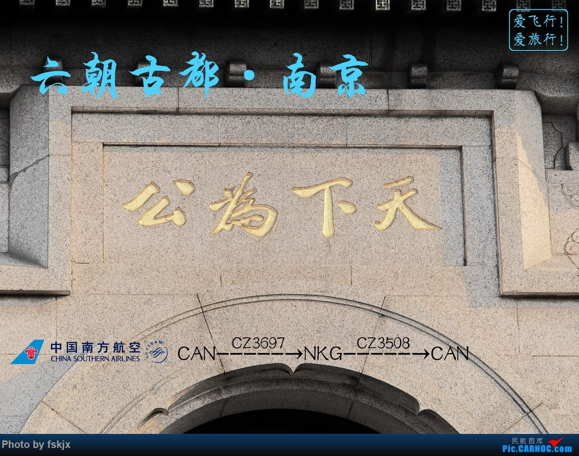 【fskjx的飞行游记☆27】六朝古都·南京