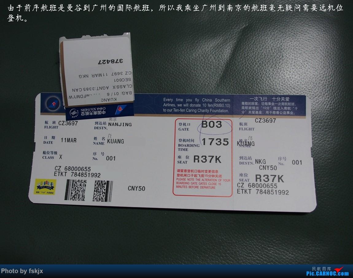 【fskjx的飞行游记☆27】六朝古都·南京    中国广州白云国际机场