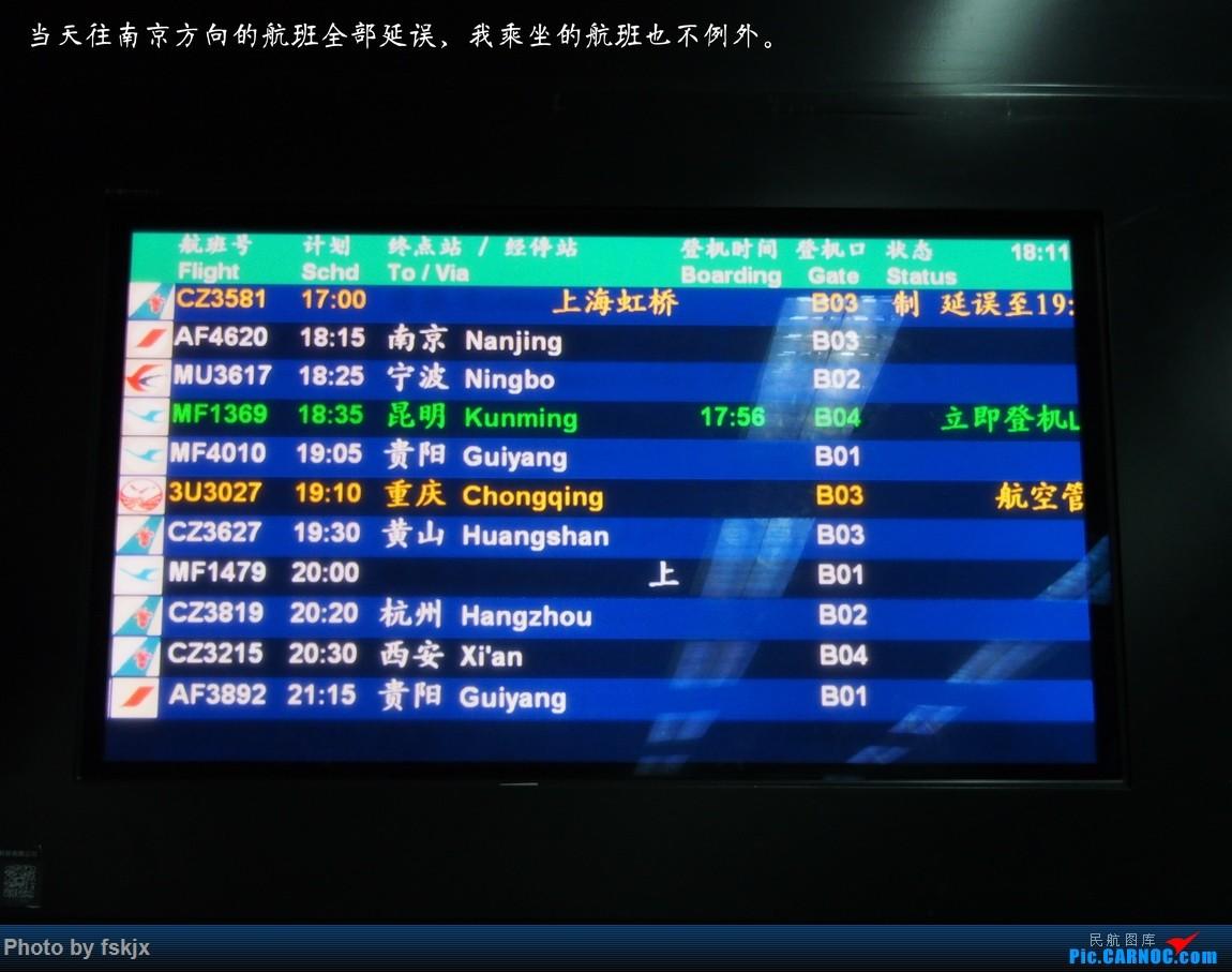 【fskjx的飞行游记☆27】六朝古都·南京 AIRBUS A319-100 B-6209 中国广州白云国际机场 中国广州白云国际机场