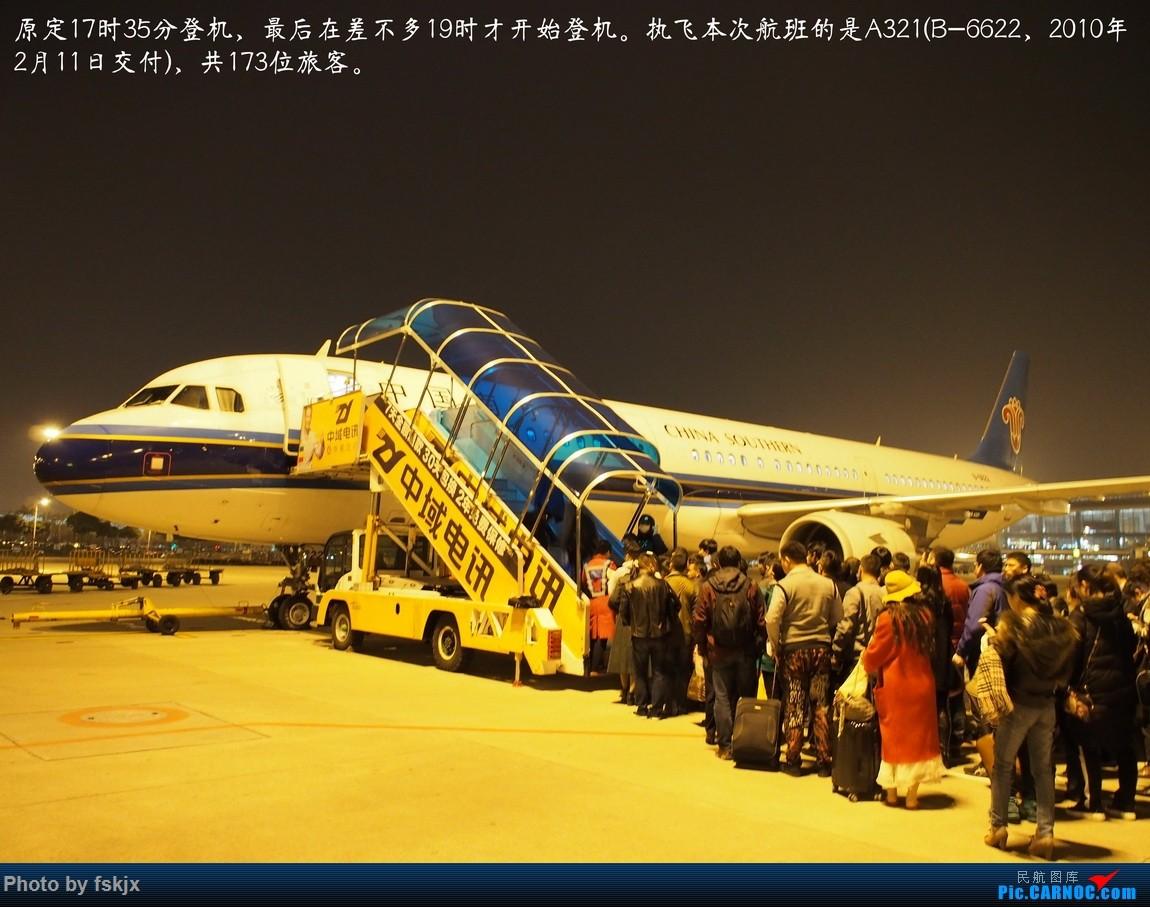 【fskjx的飞行游记☆27】六朝古都·南京 AIRBUS A321-200 B-6622 中国广州白云国际机场