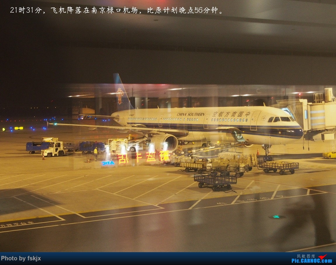 【fskjx的飞行游记☆27】六朝古都·南京    中国南京禄口国际机场