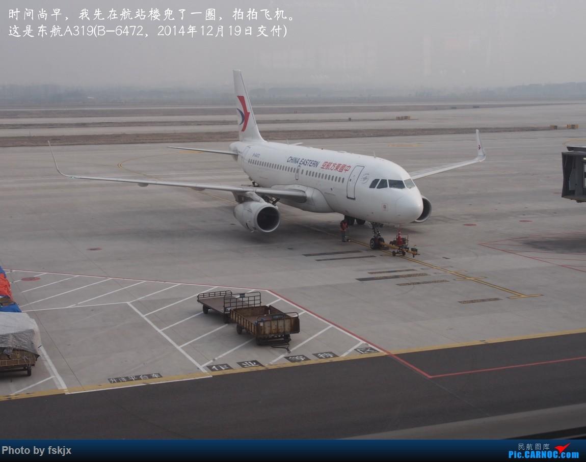【fskjx的飞行游记☆27】六朝古都·南京 AIRBUS A319-100 B-6472 中国南京禄口国际机场