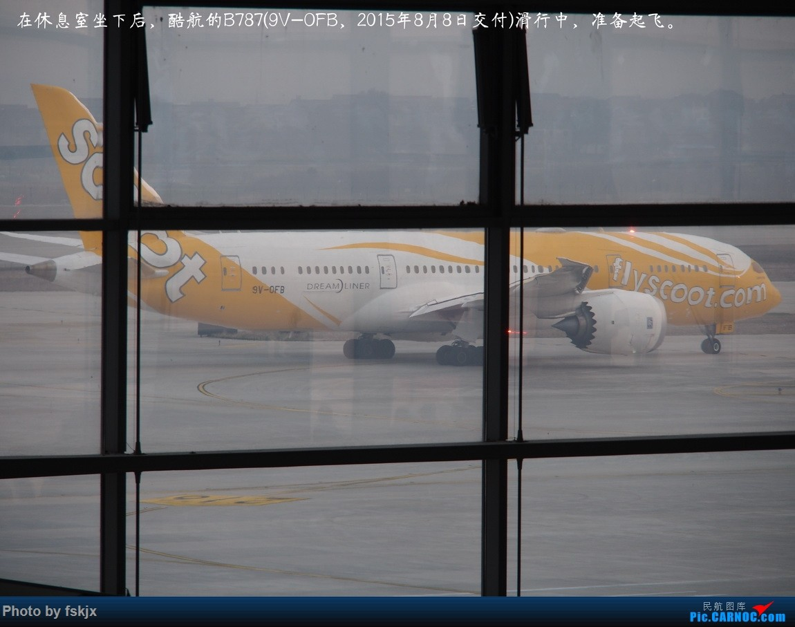 Re:【fskjx的飞行游记☆27】六朝古都·南京 BOEING 787-8 9V-OFB 中国南京禄口国际机场