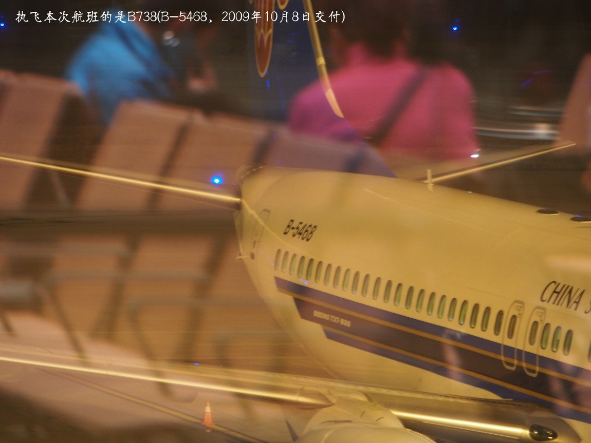 【fskjx的飞行游记☆27】六朝古都·南京 BOEING 737-800 B-5468 中国南京禄口国际机场