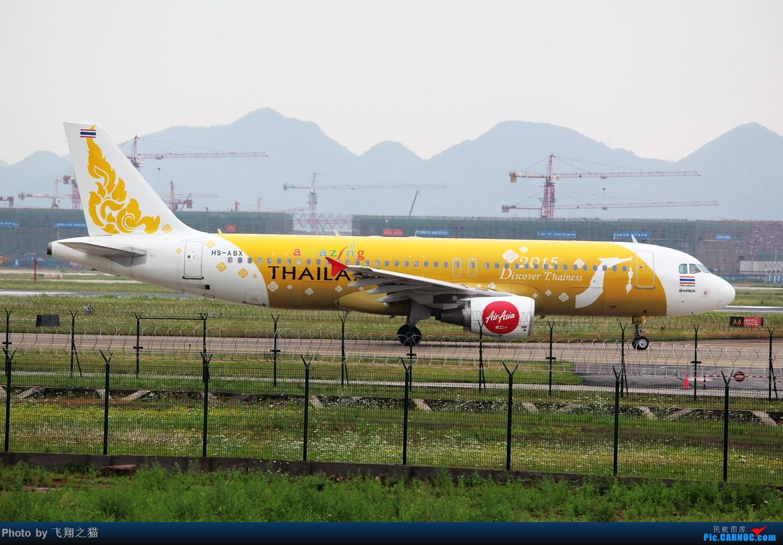 Re:[原创]3月20号就发些320了 AIRBUS A320-200 HS-ABX 中国重庆江北国际机场
