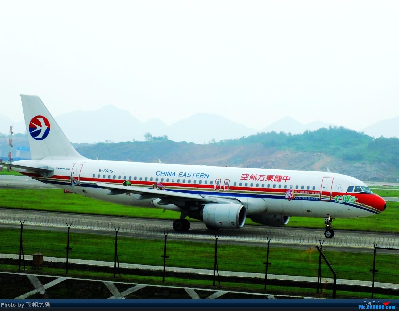 Re:[原创]3月20号就发些320了 AIRBUS A320-200 B-6803 中国重庆江北国际机场