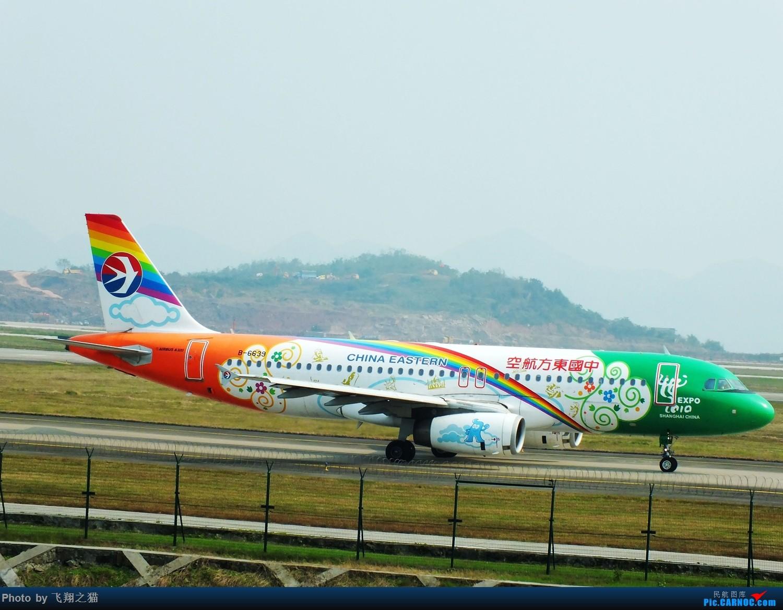 Re:[原创]3月20号就发些320了 AIRBUS A320-200 B-6639 中国重庆江北国际机场
